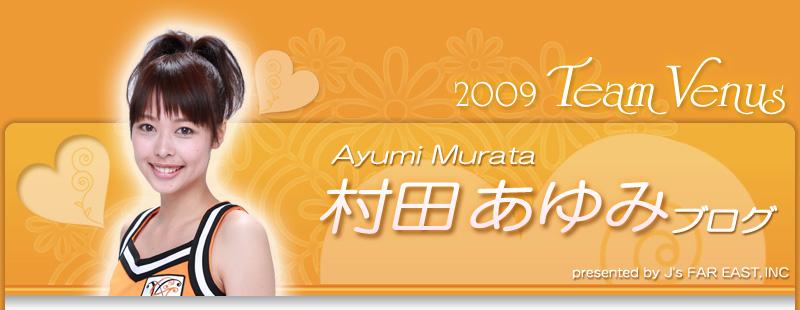 2009 team venus 村田あゆみ ブログ